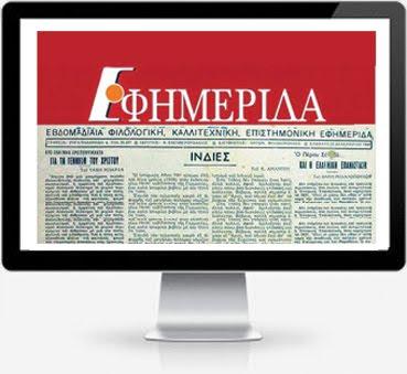 Εφημερίδα online