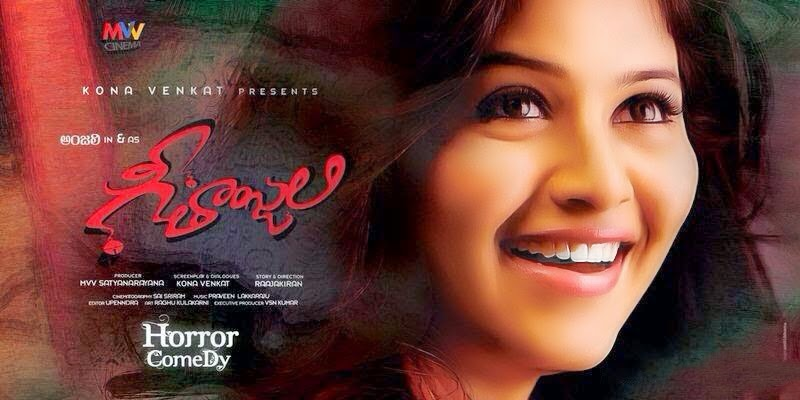 Geethanjali 2014 Telugu Mp3 Songs Free Download