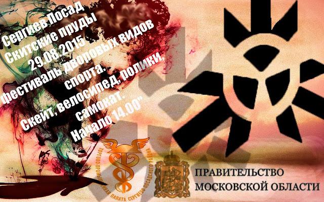 29-на Скитских – фестиваль дворовых видов спорта Сергиев Посад