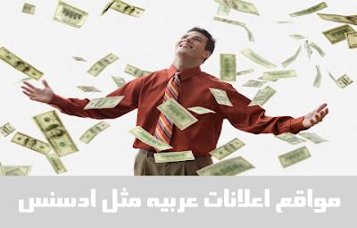 مواقع اعلانات عربيه مثل ادسنس