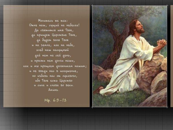 молитва чтобы познакомится с человеком