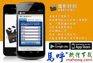 電影時刻 MovieTime APP / APK 下載,電影時刻 APP,電影台時刻表查詢軟體(手機版),Android APP