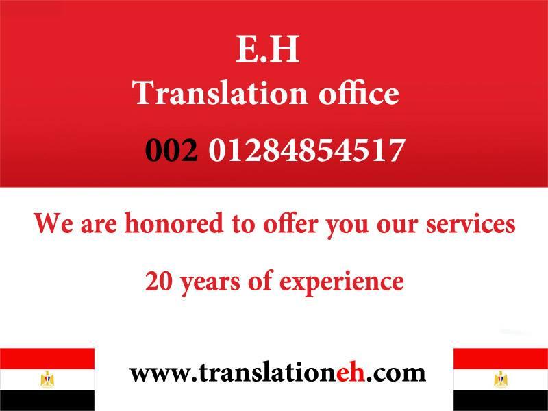 E.H للترجمة المعتمدة