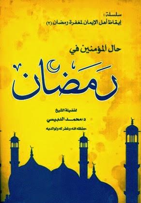 حال المؤمنين في رمضان - محمد الدبيسي pdf