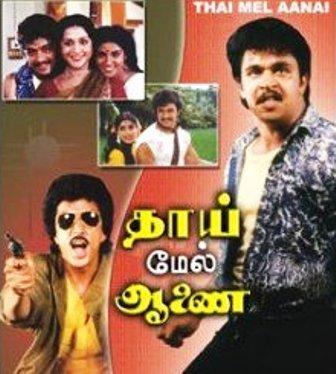 Watch Thaai Mel Aanai (1988) Tamil Movie Online