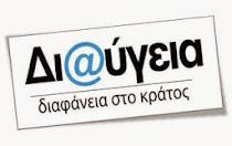 ΔΙΑΥΓΕΙΑ - ΗΡΑΚΛΕΙΟ ΑΤΤΙΚΗΣ