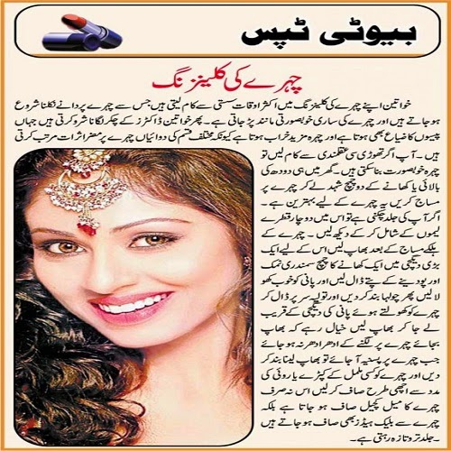 Beauty Tips In Urdu to Get Fair Skin In Winter and Protect ...
