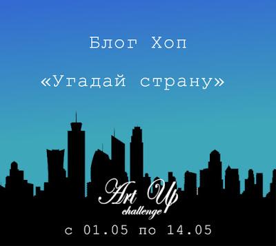 """Блог хоп """"Угадай страну"""" по 14.05"""