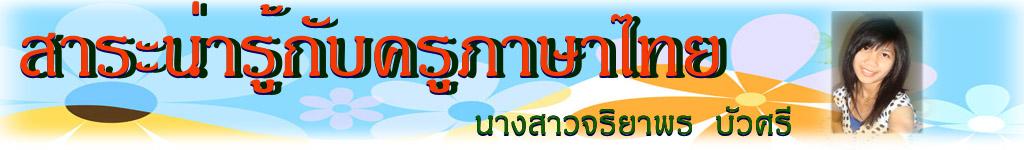 สาระน่ารู้กับครูภาษาไทย
