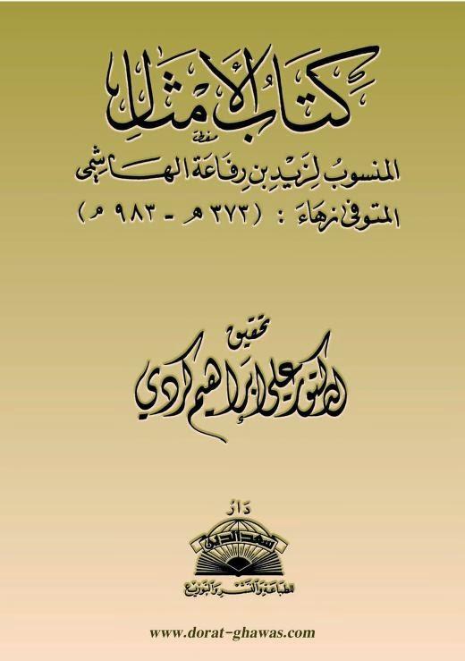 كتاب الأمثال لزيد بن رفاعة
