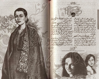 Mohabbat man mehram Sumera Hamid Online Reading free online social novel