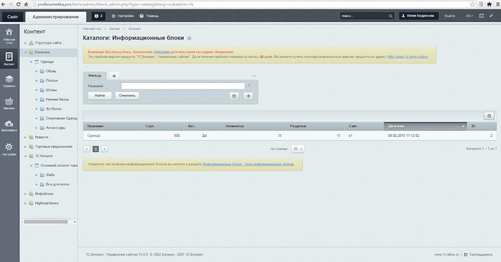 Импорт из 1с в битрикс каталогов пример создания сайта на 1с битрикс