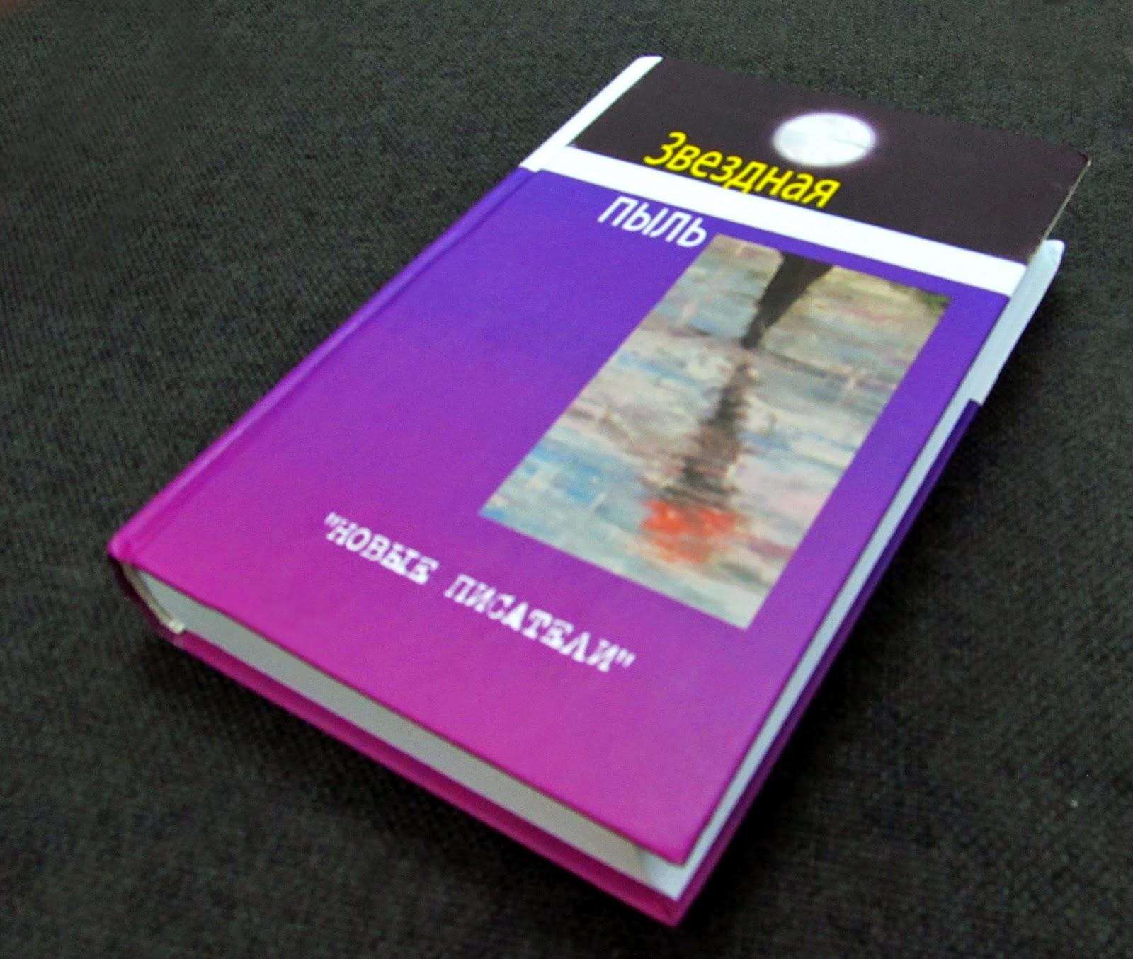 Дикси Пресс - новый сборник конкурсных произведений
