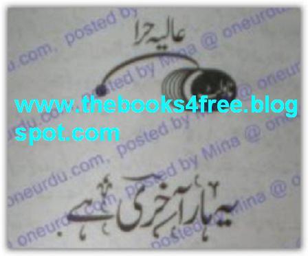 hay novel by Aaliya Hira PDF Download Reading Online!  eBooks Free