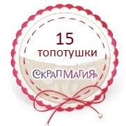 В ТОП-15 от СкрапМагии