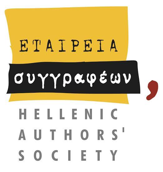 Γενική Συνέλευση της Εταιρείας Συγγραφέων
