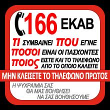 Οδηγίες σωστής χρήσης του ΕΚΑΒ