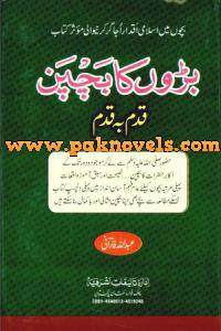 Baron Ka Bachpan Qadam Ba Qadam By Abdullah Farani