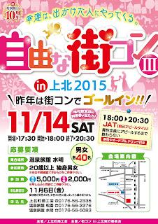 Machikon in Kamikita 2015 poster 平成27年 自由な街コンイン上北 ポスター