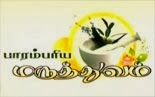 Paarampariya Maruthuvam – June 10, 2014  Zee Tamil Tv Program Show Episode 348