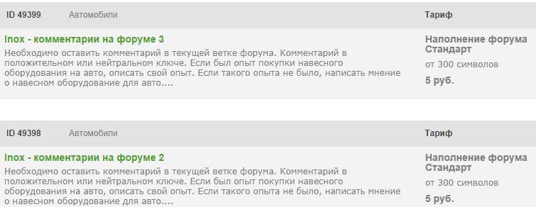 заработать 2000 рублей за 10 дней