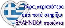 Αγαπάμε Ελλάδα..!!