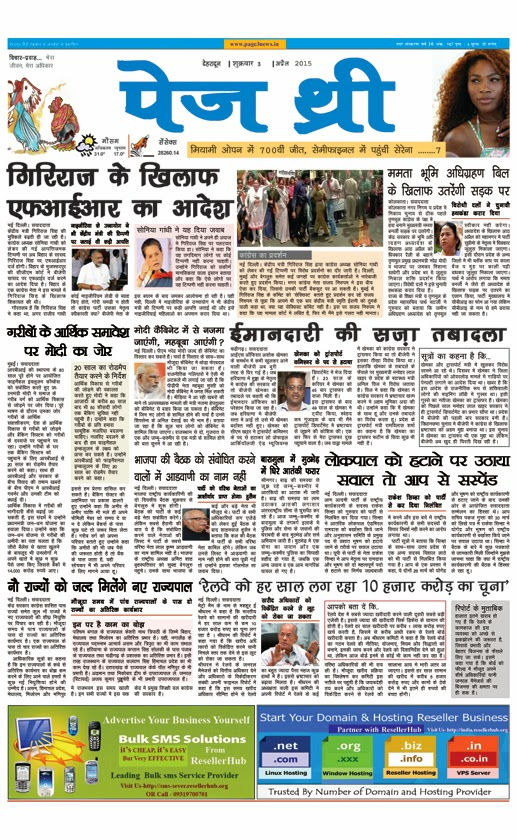 Hindi Newspaper design