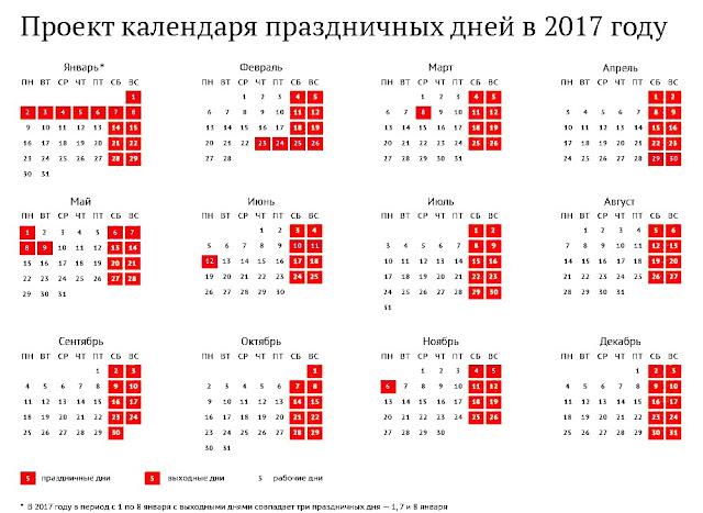 Праздники в ноябре 2018 - все выходные и нерабочии дни
