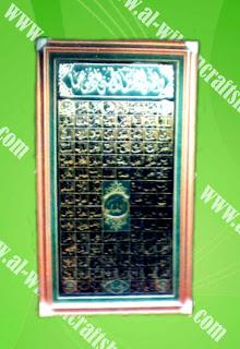kerajinan kaligrafi kuningan murah asma' dan ayat kursi susun unik indah elegan