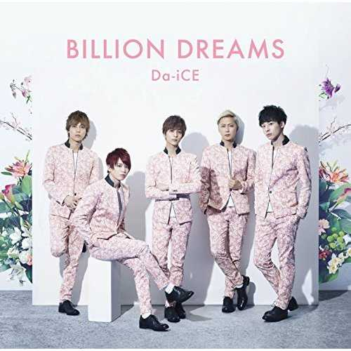 [Single] Da-iCE – BILLION DREAMS (2015.04.15/MP3/RAR)