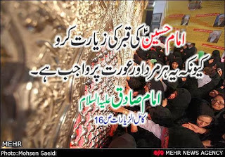 Hazrat Imam Jafar Sadiq a.s.