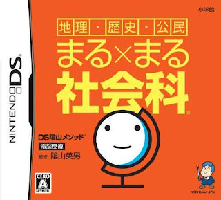 DS Kageyama Method: Dennou Hanpuku - Chiri - Rekishi - Koumin - Maru x Maru Shakaika