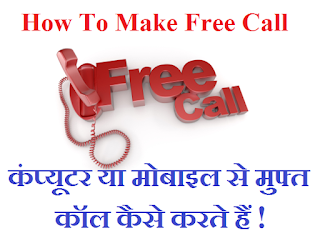 How To Make Free Call PC To Mobile Hindi/English