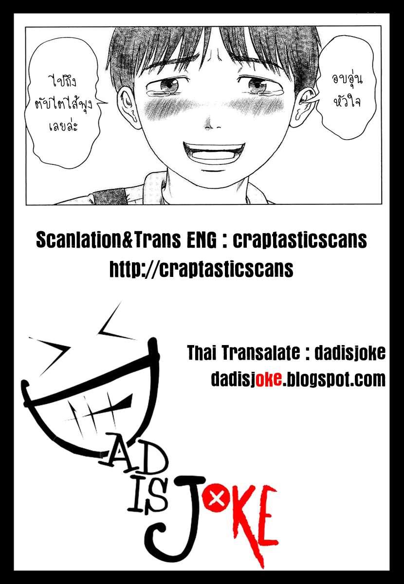 อ่านการ์ตูน Aku no Hana 08 ภาพที่ 33