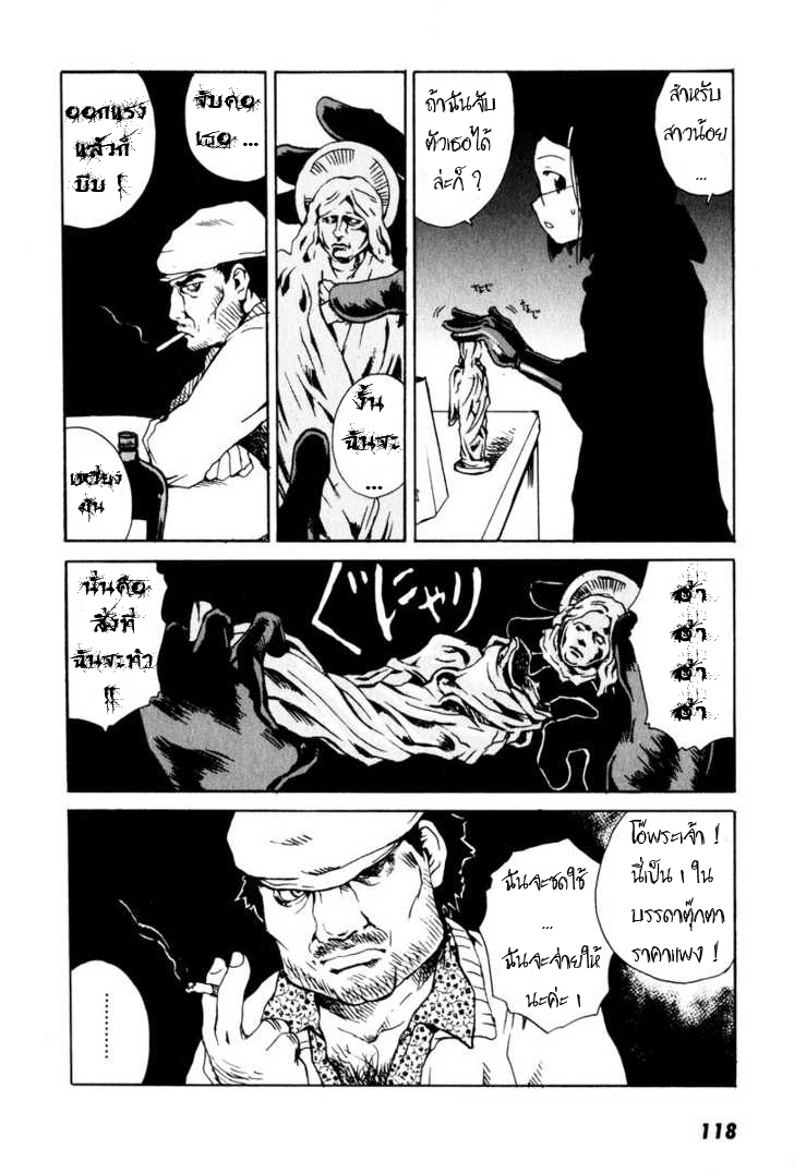 อ่านการ์ตูน Tokyo Red Hood 3 ภาพที่ 42