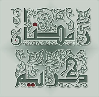 Ramadhan Wallpaper And Background 2012 1433H