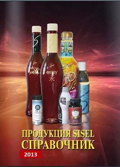 http://issuu.com/lisarusaya/docs/spravochniksisel2013