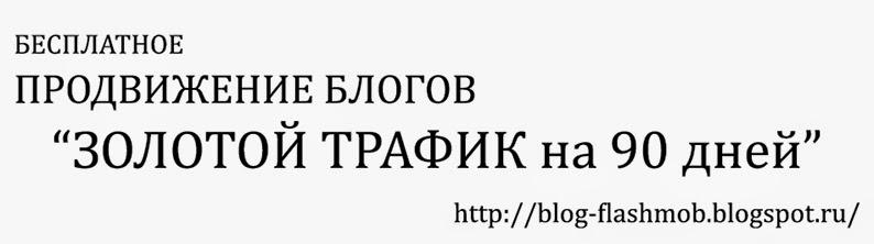 """""""Золотой ТРАФИК на 90 дней"""""""