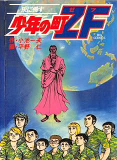 少年の町ZF 第01-09巻