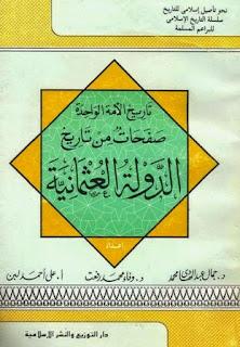 كتاب صفحات من تاريخ الدولة العثمانية - مجموعة من الباحثين