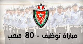 المديرية العامة للأمن الوطني مباراة توظيف 80 منصبا