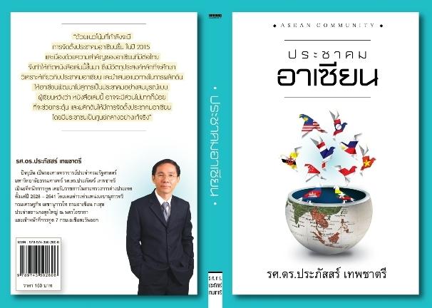 """หนังสือ """"ประชาคมอาเซียน"""""""