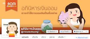 Fan Page ของอภินิหารเงินออม