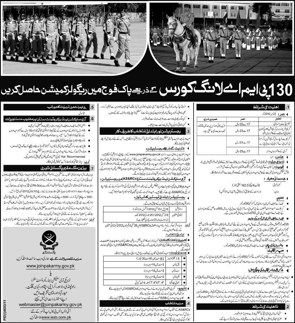Join Pakistan Army As Officer 130 Pma Long Course Paksoldiers 2015 ...