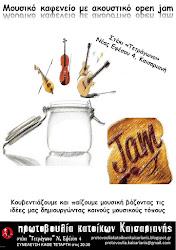 ΜΟΥΣΙΚΟ ΚΑΦΕΝΕΙΟ με open jam