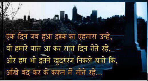 Heart Touching Dard Bhari Shayari - Hindi Pyaar Mohabbat ...