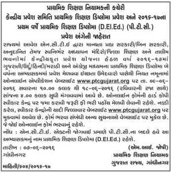 Gujarat D.El.Ed / Pre PTC Admission 2016-17 | www.ptcgujarat.org