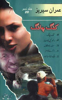 Imran Series By Ibn e Safi King Chaang Jild No 20  King Chaang, Dhuaein ka Hisaar, Samandar ka Shigaf, Zalzalay ka Safar, Black and White