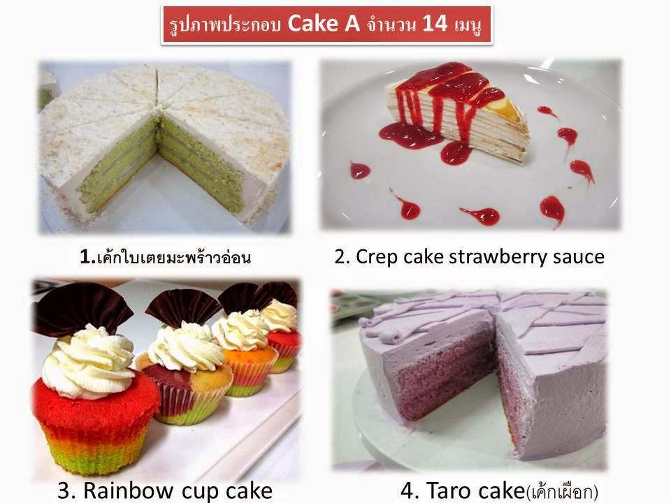 หลักสูตร Cake A
