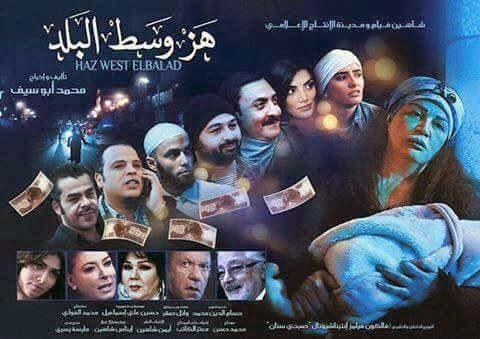 كلمات أغنية كله يهز الوسط من فيلم هز وسط البلد للعام 2015